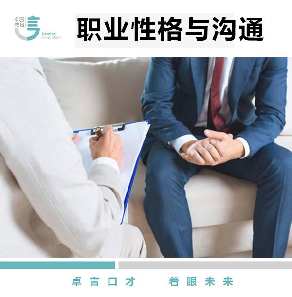 职业性格与沟通